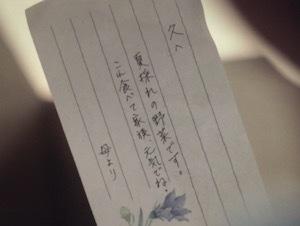 アイムホーム ネタバレ 5話