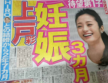 アイムホーム 上戸彩 お腹が話題!